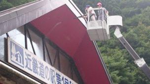 近畿道の駅1号 道の駅はが クリーニング