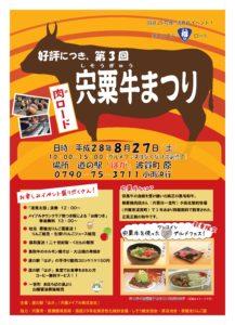宍粟牛まつりチラシ-2