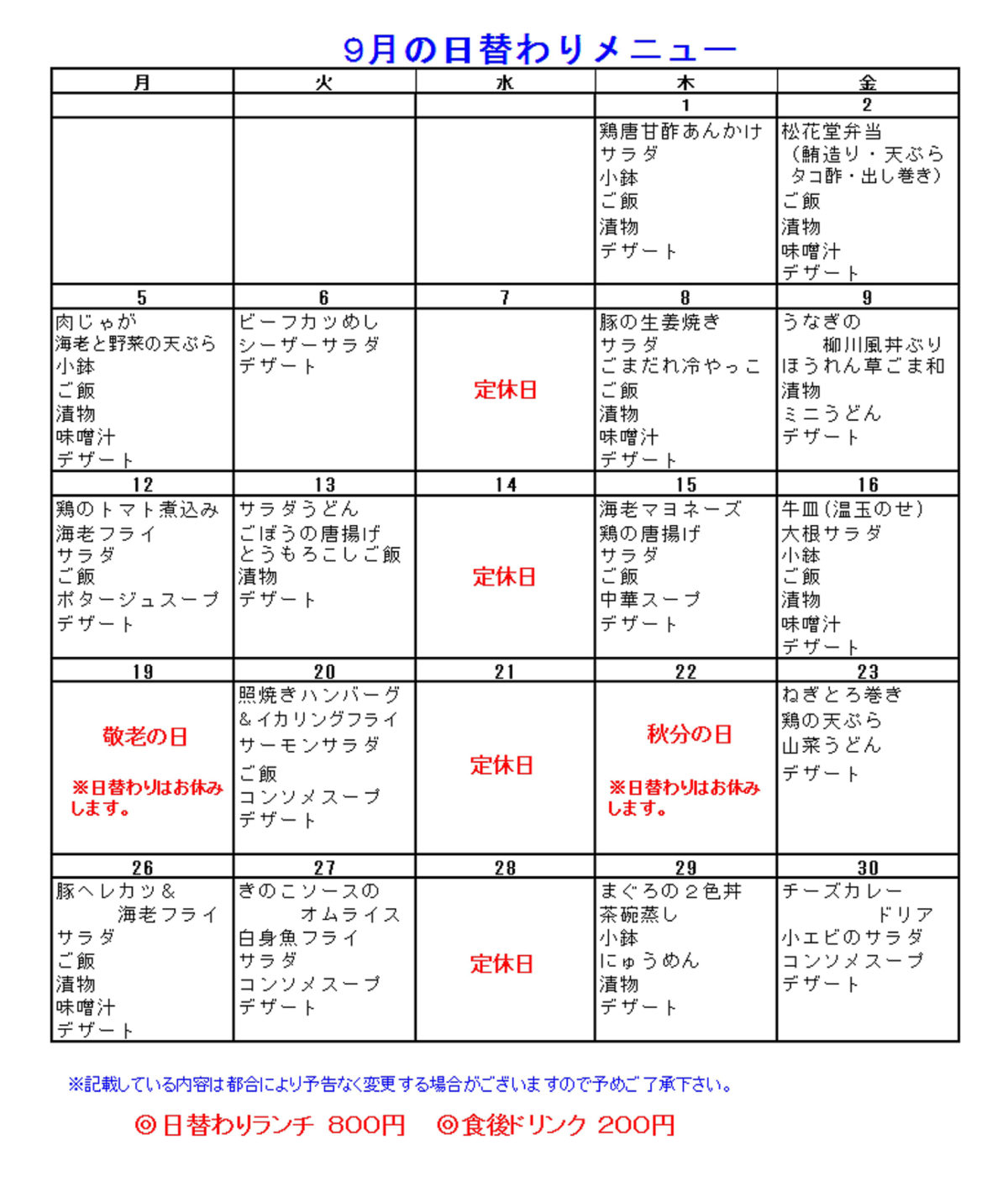 道の駅みなみ波賀 レストラン楓の里 9月日替わり定食