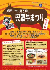 宍粟牛まつり(最終)アウトラインCS2
