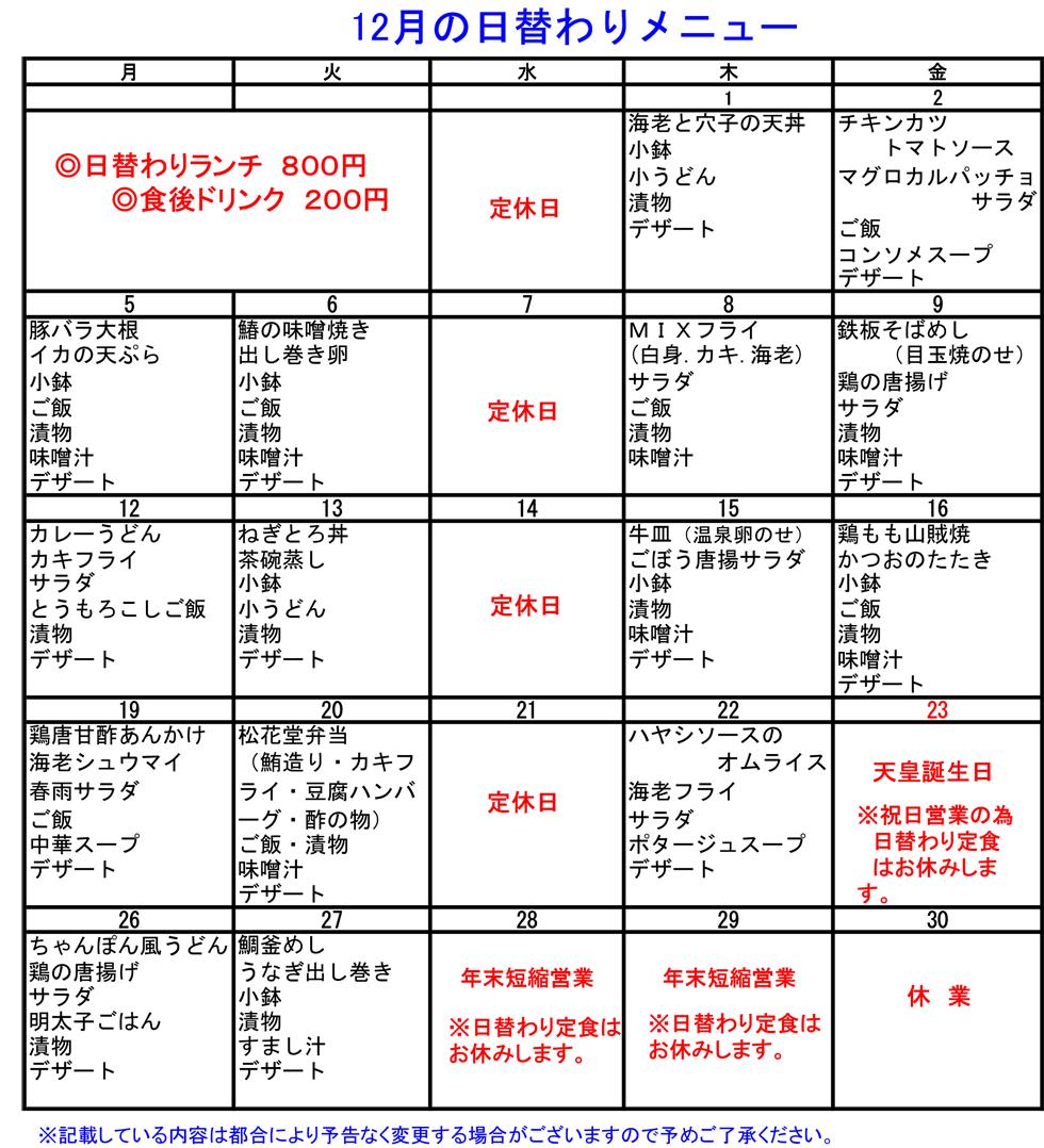 道の駅みなみ波賀 レストラン楓の里 日替わりメニュー12月