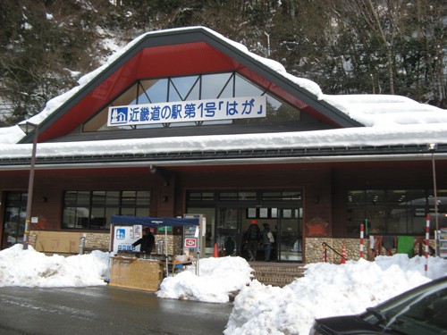 道の駅はが 改装オープン
