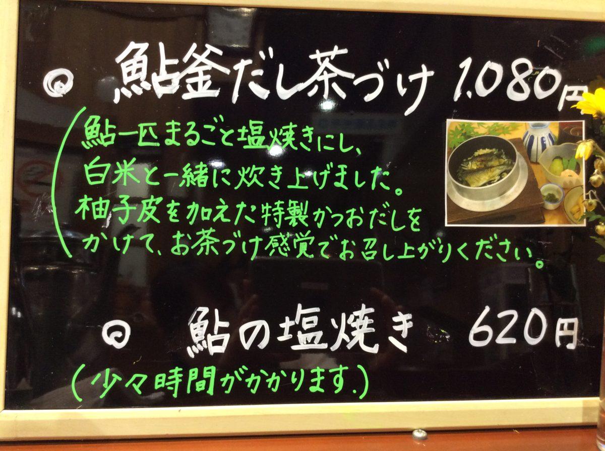 鮎料理始めました!道の駅みなみ波賀