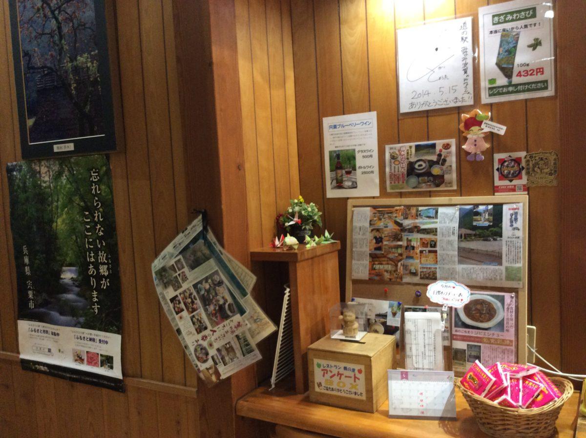 道の駅みなみ波賀 GWありがとうございました!