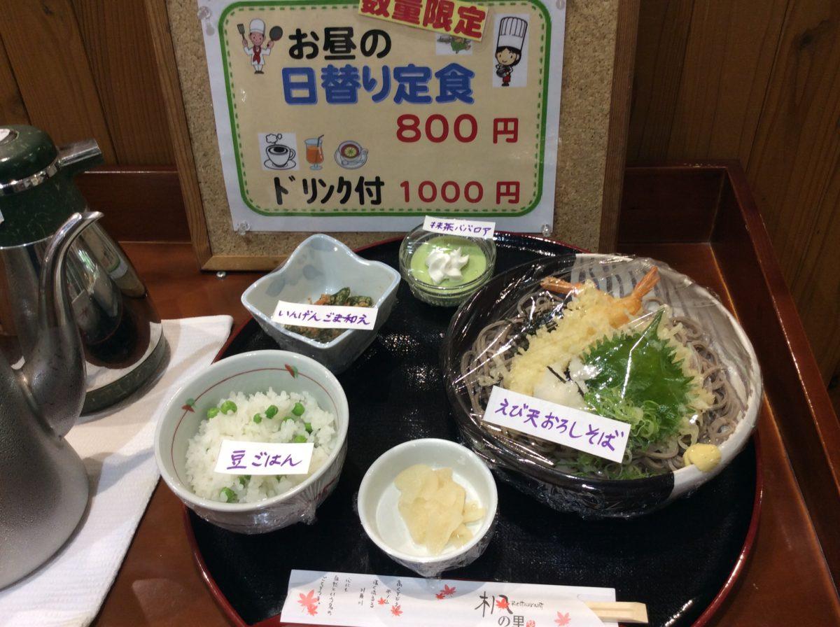 本日の日替わり定食❗️  道の駅みなみ波賀レストラン