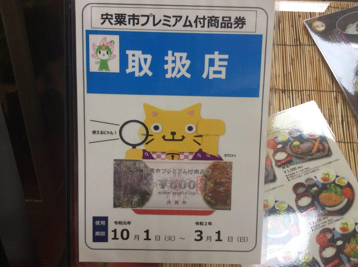 宍粟市プレミアム付商品券❗️  道の駅みなみ波賀