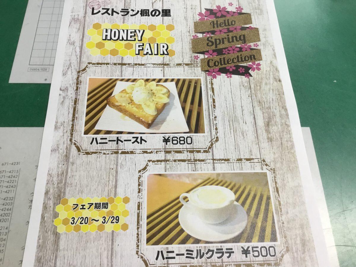 蜂蜜フェア開催❗️ 道の駅みなみ波賀