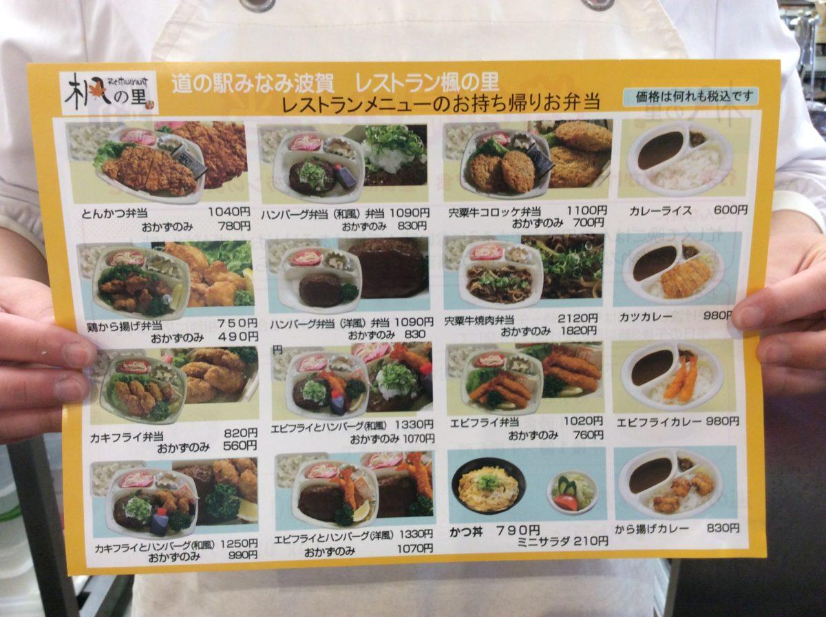 テイクアウト弁当❗️  道の駅みなみ波賀レストラン