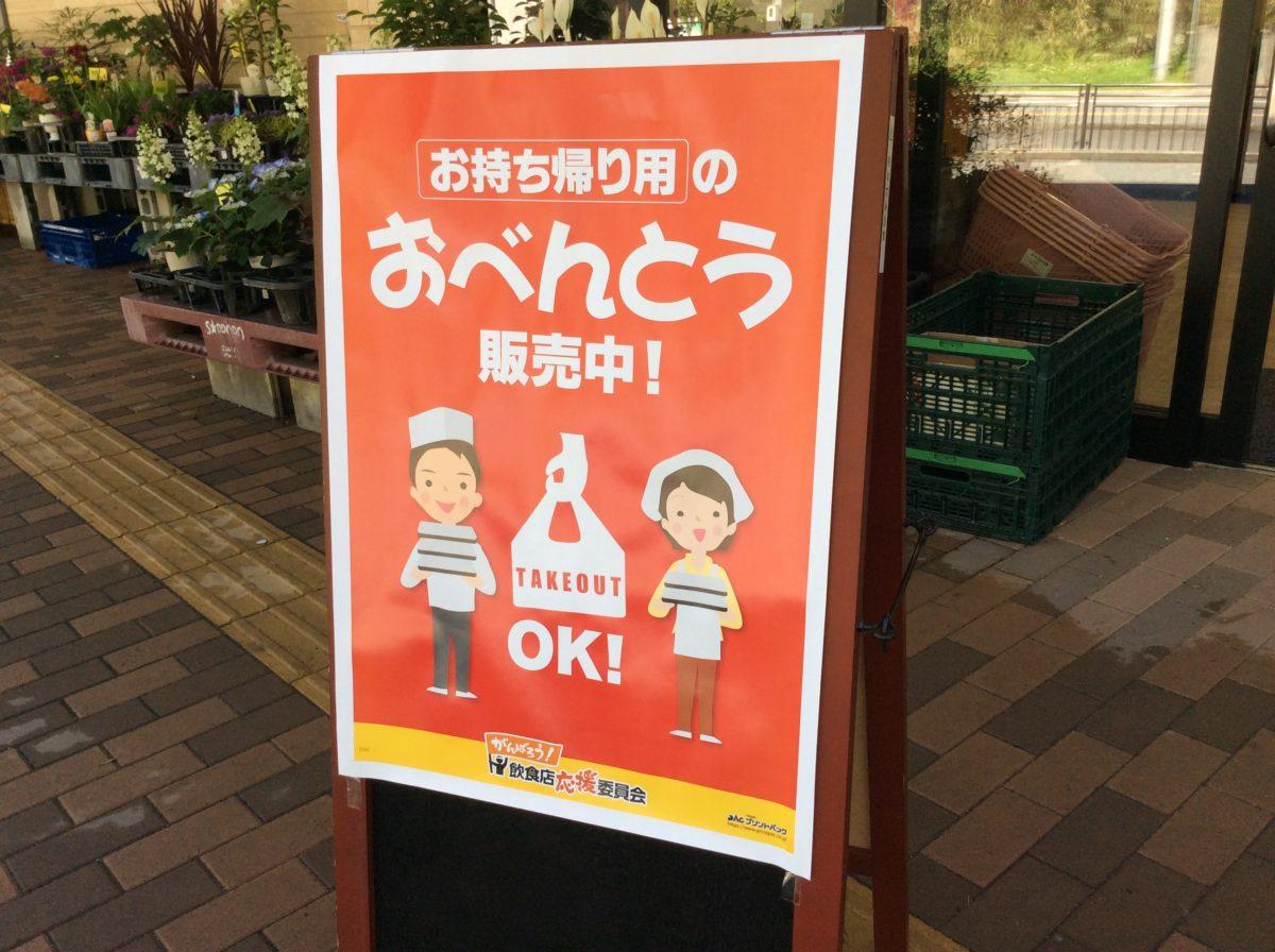 ワンコイン弁当❗️  道の駅みなみ波賀