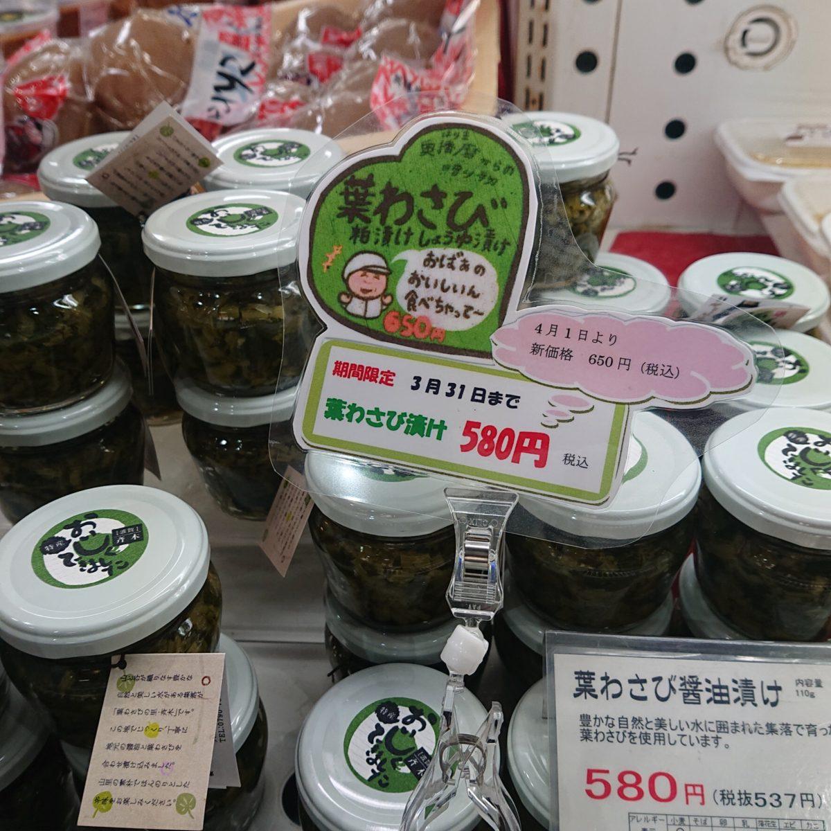 波賀町斉木の葉わさびしょうゆ漬け&粕漬け入荷しています! 道の駅みなみ波賀